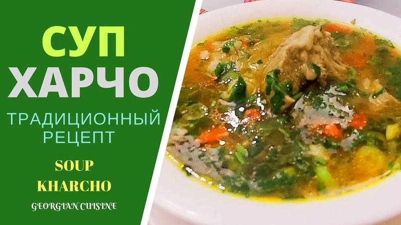 СУП ХАРЧО. НАСТОЯЩИЙ И ВКУСНЕЙШИЙ РЕЦЕПТ - სუპ ხარჩო Soup Kharcho