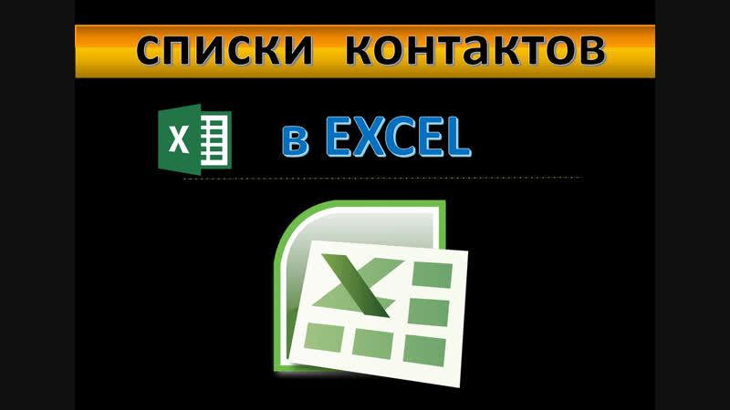 школа от 23.05.18 часть 3 - работа со списками в excelle
