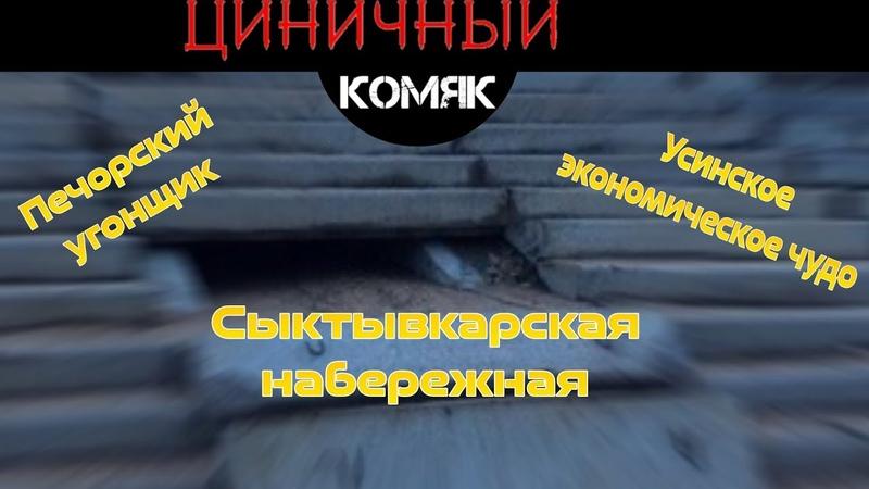 Печорский угонщик усинское экономическое чудо сыктывкарская набережная