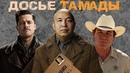 КиноКөрме: Досье тамады