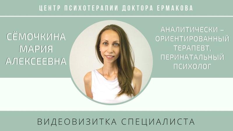 Перинатальный психолог Сёмочкина Мария Алексеевна