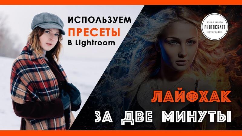 Лайфхак за две минуты: используем пресеты в Lightroom