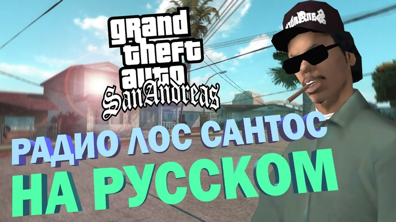 Comptons most wanted - HOOD TOOK ME UNDERРАДИО ЛОС САНТОС НА РУССКОМ
