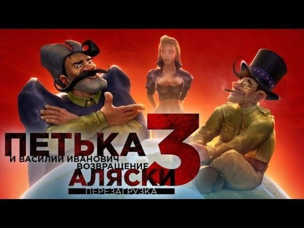 Петька и Василий Иванович 3 Возвращение Аляски Перезагрузка прохождение ч1
