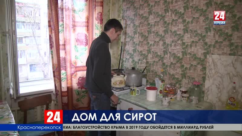 К 2020 году в Крыму получат жильё более тысячи детей-сирот. Кто защищает их права в Республике?