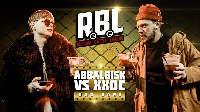 ABBALBISK VS ХХОС