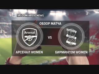 Arsenal women - birmingham women