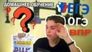 Домашнее обучение - Ответы на вопросы - Как сдать ВПР ЕГЭ ОГЭ