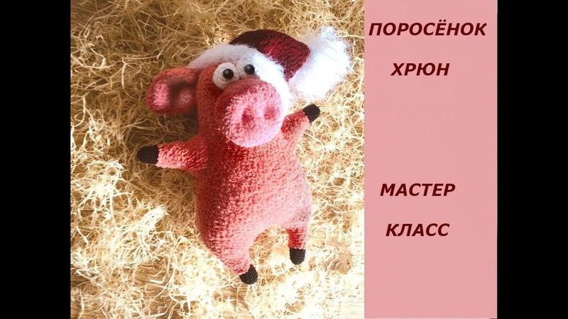 ПОРОСЁНОК ХРЮН МАСТЕР КЛАСС ПОРОСЕНОК КРЮЧКОМ МК