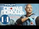 Скорая Помощь - 14 серия Смотреть / Врач Гоша Куценко на НТВ Медицинский Сериал 2018