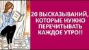 🔴 20 ВЫСКАЗЫВАНИЙ, КОТОРЫЕ НУЖНО ПЕРЕЧИТЫВАТЬ КАЖДОЕ УТРО!! ★ Women Beauty Club