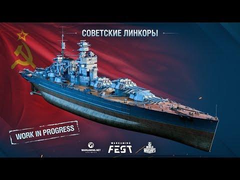 👍 СОВЕТСКИЕ ЛИНКОРЫ 👍 ОБЗОР ВЕТКИ World of Warships