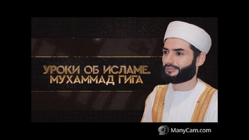 Любовь к Аллаhy, Кур'ану, Посланнику Аллаha. Часть 2