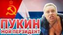 Путин мой президент, а ты его бал!