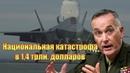F-35 признан негодным к боевым испытаниям