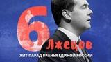 Хит-парад лжи Единой России