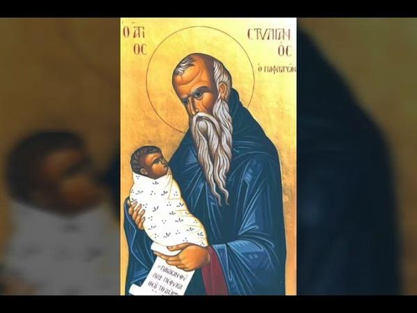 Проповедь иеромонаха Мефодия Зинковского о прп Стилиане покровителе детей