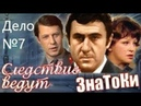 Следствие Ведут ЗнаТоКи Дело 7 Несчастный случай (1972)