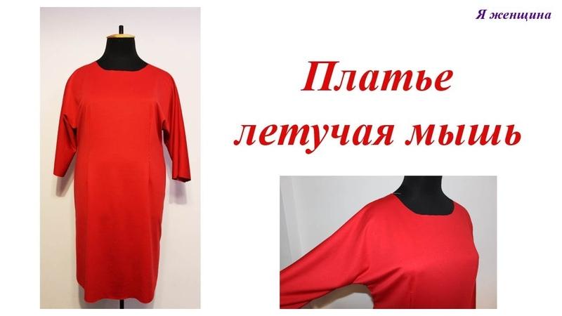 Платье с рукавом летучая мышь. Раскрой и первая примерка