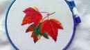 Вышивка гладью Осенние листья, часть 1