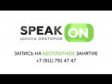 Школа ораторов Speak On