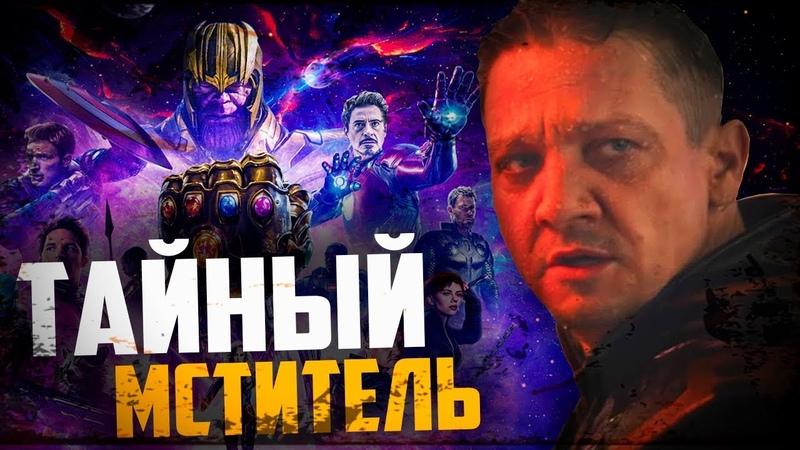 Зачем Ронина скрывали от Таноса | Мстители 4: Финал Теория