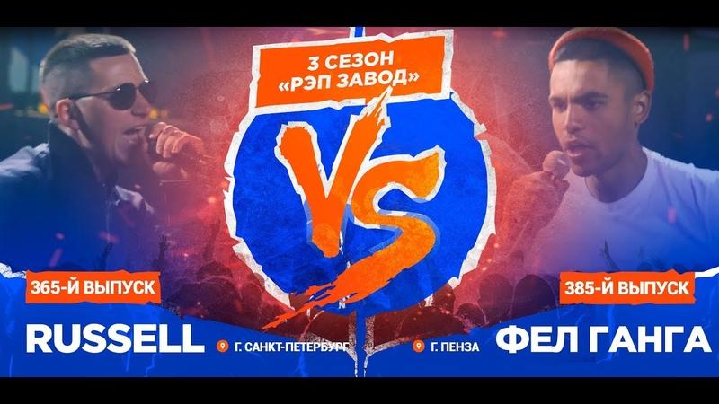 РЭП ЗАВОД LIVE RUSSELL 365 й выпуск vs ФЕЛ ГАНГА 385 й выпуск Шоу проект Рэп Завод 3 сезон Полуфинал