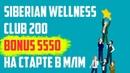 Siberian Wellness Cub 200 BONUS 5550 RUB. Сетевой маркетинг или доп. программы в МЛМ
