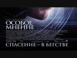 Live: Особое мнение - Стивен Спилберг - Blu Ray