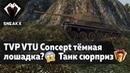 Розыгрыш камуфляжа Битва за Москву х5 опыты прям на стриме Розыгрыш прем танков тут! Заходи!