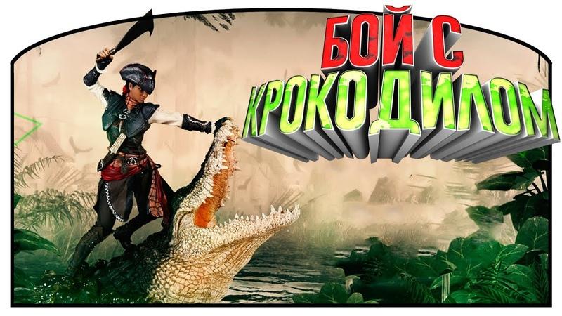 Рабыня на Крокодиле | Assassins Creed Liberation