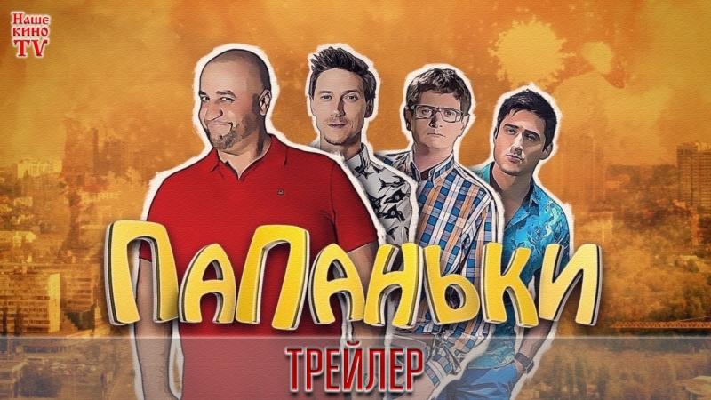 Папаньки 2018 ТРЕЙЛЕР Анонс 1 2 3 4 5 6 7 8 9 10 11 12 13 14 15 16 серии