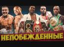 ТОП 15 непобежденных боксеров 2018 года