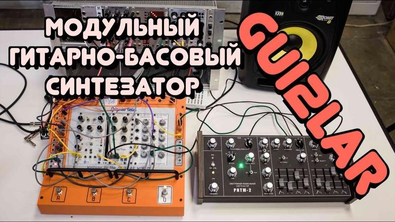 Обзор GUI2LAR - гитарно-басового аналогово модульного синтезатора от VG Line