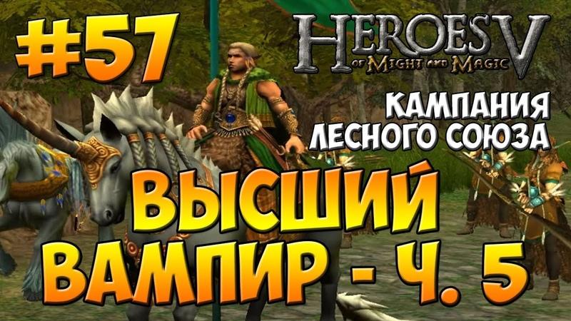 Герои 5   Прохождение   5-я Кампания Лесного Союза (Рейнджер)   Миссия 5: Высший вампир - часть 5