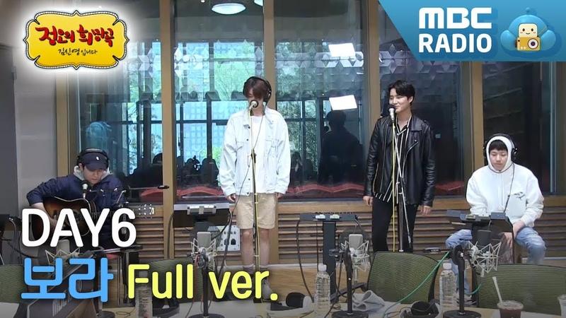 [FULL CAM] DAY6 보이는 라디오 Full ver. (광고 삭제) / DAY6 Visual Radio / 정오의 희망곡 김신영입니다