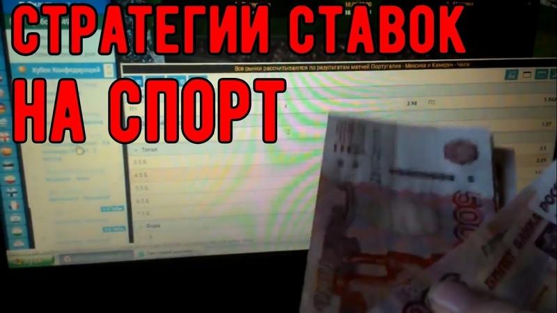 Стратегии ставок в онлайн ставки на спорт Букмекерская контора 1 x bet