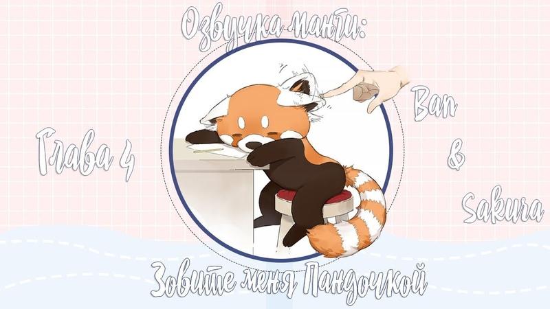 [Озвучка манги | Глава 4] Зовите меня пандочкой | Call Me a Lesser Panda (Озвучка Ban Sakura)