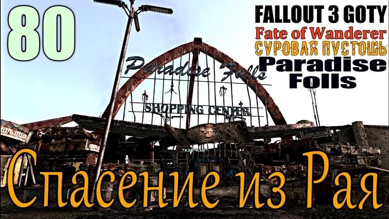 Fallout 3 GOTY FOW [HD] 80 ~ Спасение из Рая Парадиз Фоллз
