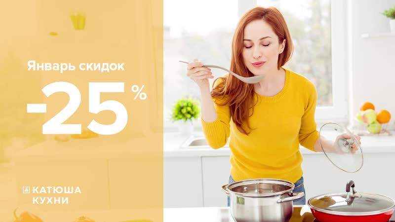 Январь скидок Катюша Кухни