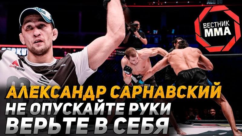 Александр Сарнавский - Не опускайте руки, верьте в себя