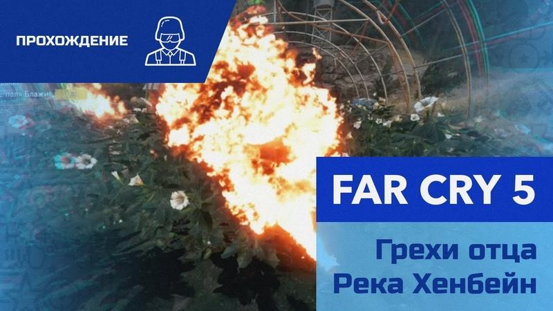 Far Cry 5 Грехи отца. Река Хенбейн. Прохождение