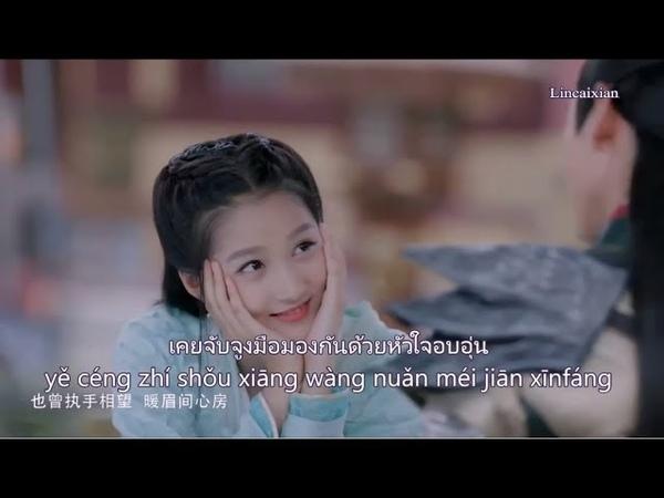 ซับไทย OST เพลงจันทรา(明月 Míngyuè )ตำนานกระบี่เ3