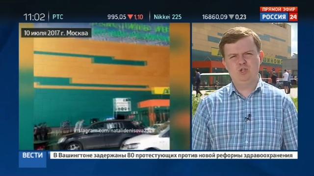 Новости на Россия 24 • Рио продолжают заливать водой