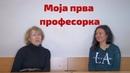 Moja prva profesorka - Галина Павловна Тыртова