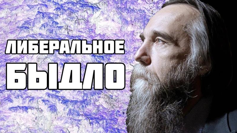 Александр Дугин — Либеральное быдло