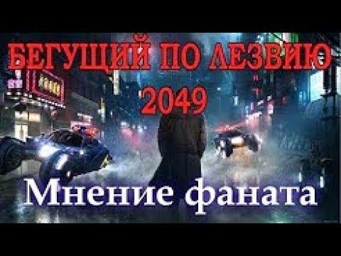 Бегущий по лезвию 2049 Мнение фаната