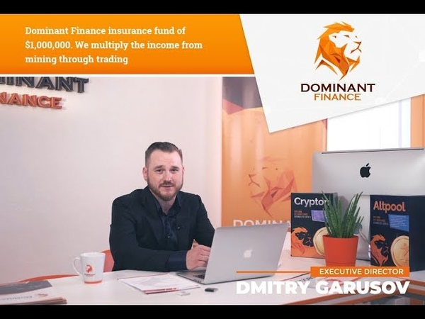 Dominant Finance insurance fund of $1,000,000. We multiply the income from mining through trading