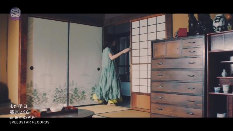 Sakura Fujiwara - Mata Ashita (Music Video)