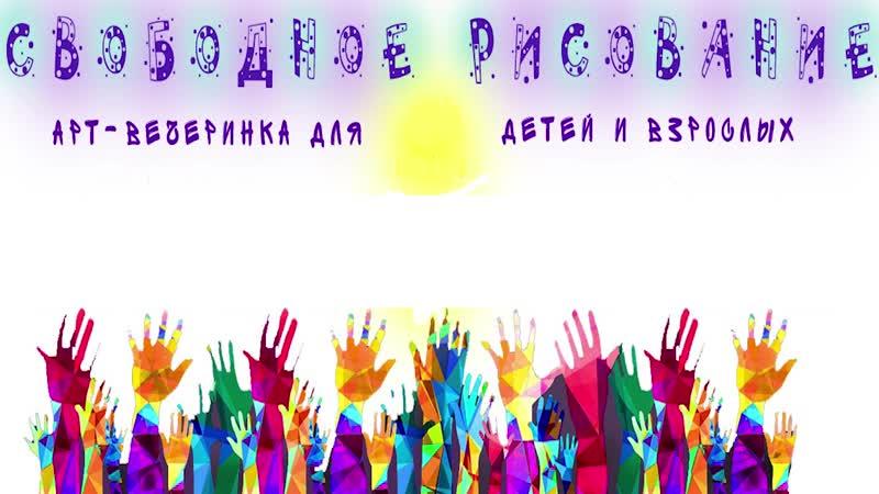 Арт-вечеринка для детей Свободное рисование